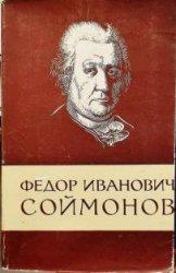 Гольденберг Л.А. Федор Иванович Соймонов (1692-1780)