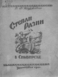 Каржавин Д.Ф. Степан Разин в Симбирске