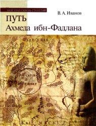 Иванов В.А. Путь Ахмеда Ибн-Фадлана