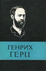 Григорьян А.Т., Вяльцев А.Н. Генрих Герц (1857-1894)