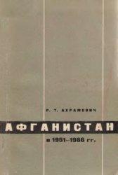 Ахрамович Р.Т. Афганистан в 1961-1966 гг