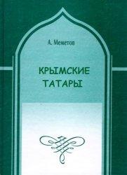 Меметов А.М. Крымские татары (Историко-лингвистический очерк)
