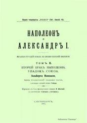 Вандаль Альберт. Наполеон и Александр I. Том II. Второй брак Наполеона. Упа ...
