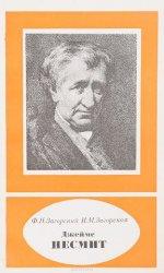 Загорский Ф.Н., Загорская И.М. Джеймс Несмит (1808-1890)