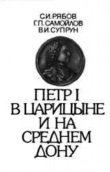 Рябов С.И., Самойлов Г.П., Супрун В.И. Петр I в Царицыне и на Среднем Дону