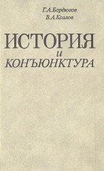 Бордюгов Г.А., Козлов В.А. История и конъюнктура: субъективные заметки об и ...