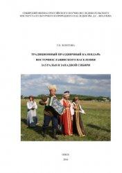Золотова Т.Н. Традиционный праздничный календарь восточнославянского населе ...