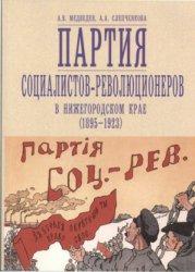 Медведев А.В., Слепченкова А.А. Партия социалистов-революционеров в Нижегор ...