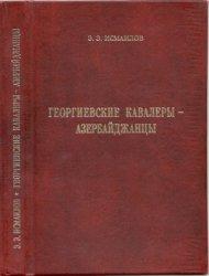 Исмаилов Э.Э. Георгиевские кавалеры-азербайджанцы