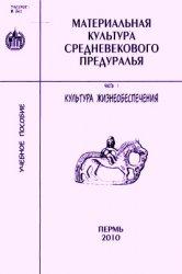 Крыласова Н.Б., Подосёнова Ю.А. Материальная культура средневекового Предур ...