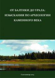 От Балтики до Урала: изыскания по археологии каменного века