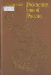 Мавродин В.В. Рождение новой России