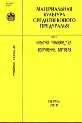 Белавин А.М. и др. Материальная культура средневекового Предуралья. Часть 2 ...