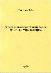 Хамутаев В.А. Присоединение Бурятии к России: история, право, политика