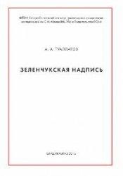 Туаллагов А.А. Зеленчукская надпись