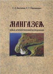 Визгалов Г.П., Пархимович С.Г. Мангазея: новые археологические исследования ...