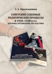 Красильников С.А. Советские судебные политические процессы в 1920 - 1930-е  ...