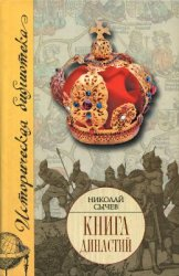 Сычев Н. Книга династий