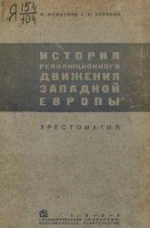 Фридлянд Ц., Слуцкий А. История революционного движения Западной Европы (17 ...