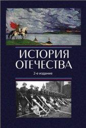 Скворцова Е.М., Маркова А.Н. История Отечества
