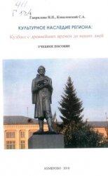 Гаврилова Н.П., Ковалевский С.А. Культурное наследие региона: Кузбасс с дре ...