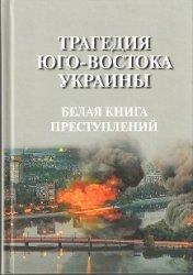 Бастрыкин А.И. (ред.) Трагедия юго-востока Украины. Белая книга преступлени ...