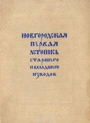 Новгородская первая летопись старшего и младшего изводов