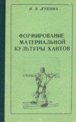 Лукина Н.В. Формирование материальной культуры хантов (Восточная группа)