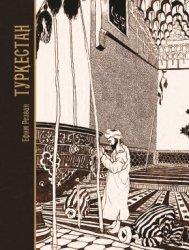 Резван Е. Туркестан. Мой мир ислама. Том 1