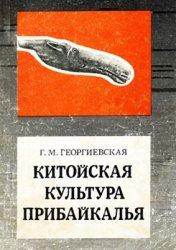 Георгиевская Г.М. Китойская культура Прибайкалья
