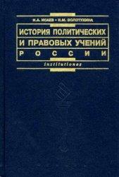 Исаев И.А., Золотухина Н.М. История политических и правовых учений России