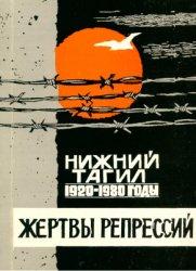 Кириллов В. Жертвы репрессий. Нижний Тагил 1920 - 1980-е годы