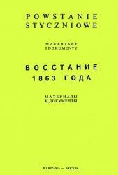 Кеневич С., Миллер И. (ред.) Галиция в восстании 1863 года. Документы и мат ...