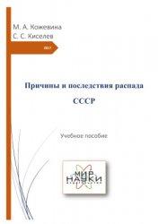 Кожевина М.А., Киселев С.С. Причины и последствия распада СССР