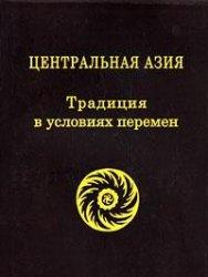 Рахимов Р.Р. (отв. ред.) Центральная Азия. Традиция в условиях перемен. Вып ...