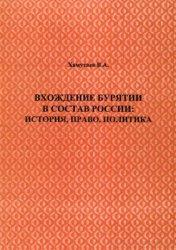 Хамутаев В.А. Вхождение Бурятии в состав России: история, право, политика