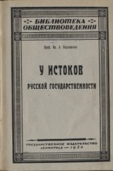 Пархоменко В. У истоков русской государственности (VIII-XI в.в.)