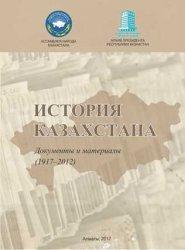 Алимгазинов К.Ш. и др. (сост.) История Казахстана. Документы и материалы (1 ...