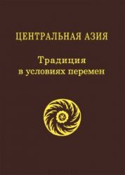 Рахимов Р.Р., Резван М.Е. (отв. ред.) Центральная Азия. Традиция в условиях ...