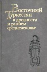 Литвинский Б.А. (отв. ред.). Восточный Туркестан в древности и раннем средн ...