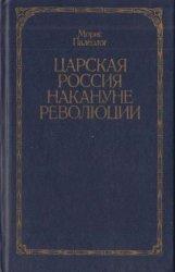 Палеолог Морис. Царская Россия накануне революции