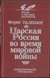 Палеолог Морис. Царская Россия во время мировой войны