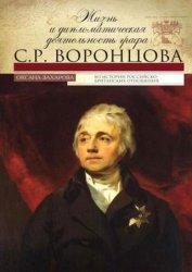 Захарова О. Жизнь и дипломатическая деятельность графа С.Р. Воронцова