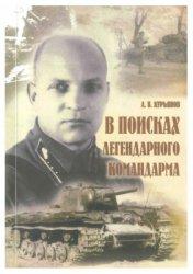Курьянов А.В. В поисках легендарного командарма