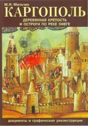 Мильчик М.И. Каргополь. Деревянная крепость и остроги по реке Онеге