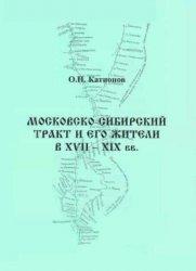 Катионов О.Н. Московско-сибирский тракт и его жители в XVII-XIX вв