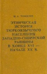 Томилов Н.А. Этническая история тюркоязычного населения Западно-Сибирской р ...