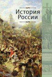 Поляк Г.Б. История России