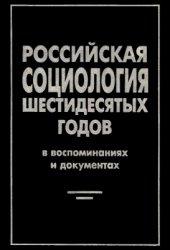 Батыгин Г.С. (отв. ред.). Российская социология шестидесятых годов в воспо ...