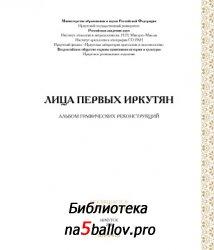 Лица первых иркутян: альбом графических реконструкций